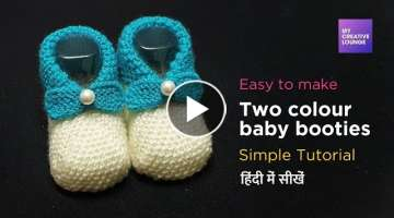 Two colour Baby booties